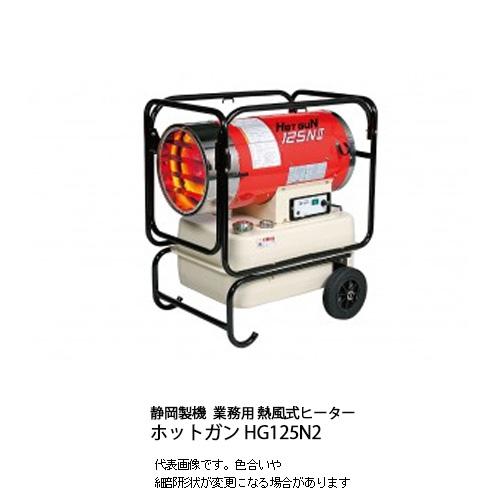 業務用 熱風式ヒーター ホットガンHG125N2(125エヌツー)静岡精機 送料無料