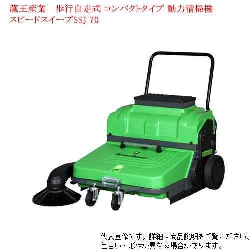 【送料無料】蔵王産業 バッテリー 動力清掃機 スピードスイープジュニア SSJ70【代引き不可】