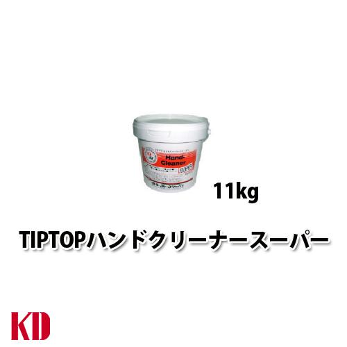 TIPTOP 業務用ハンドクリーナースーパー 大容量11kg