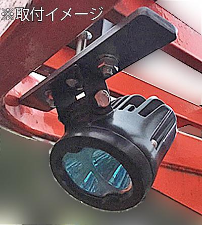 【送料無料】ユニキャリア リーチ フォークリフト車用ワーニングランプ 取付けブラケット