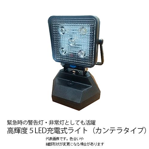 高輝度5LED充電式ライト(カンテラタイプ)