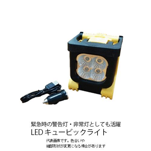【送料無料】LEDキュービックライト 高輝度LED 充電式リチウムイオンバッテリー搭載