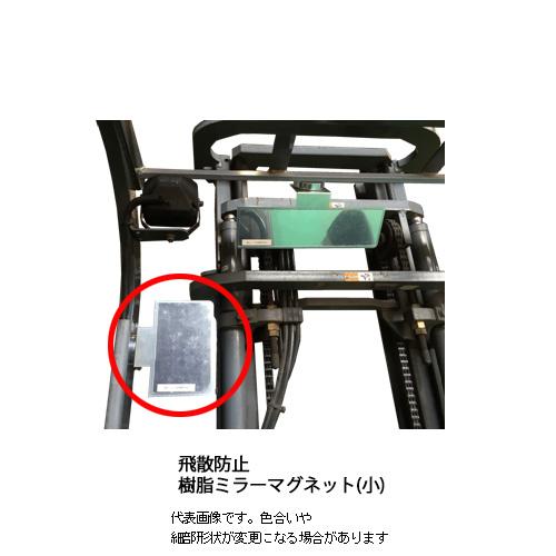 フォークリフト 用品 工場 安全対策品 飛散防止マグネットミラー(小)ミラー背板サイズ:170×110mm 樹脂製