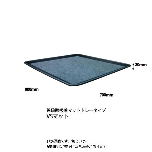 希硫酸の漏れ、こぼれ対策用吸着マット VSトレーマット2 900x700 業務用