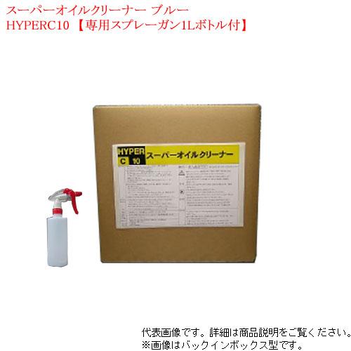 業務用 濃縮アルカリ性クリーナー HYPER C10 スーパーオイルクリーナー・ブルー 20L QB 【送料無料】