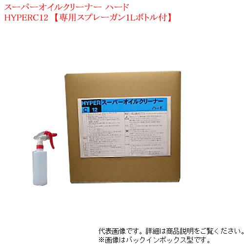 業務用 濃縮アルカリ性クリーナー HYPER C12 スーパーオイルクリーナー・ハード 20L バックインボックス(コック付) 【送料無料】