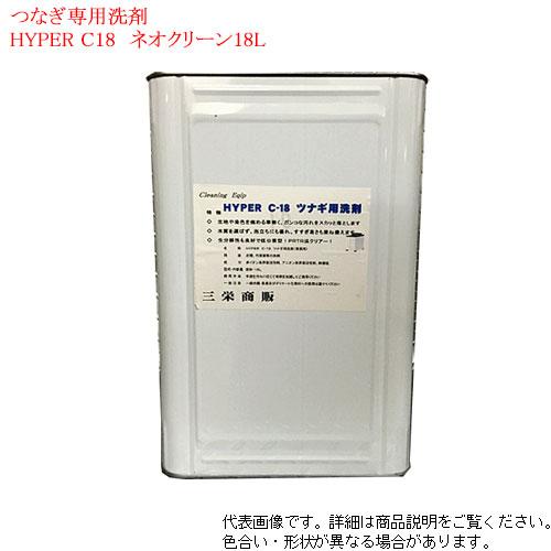 濃縮タイプなので希釈して使用でき経済的です HYPER C18 業務用 新品未使用正規品 ツナギ用専用洗剤 送料無料お手入れ要らず 送料無料 ネオクリーン18L