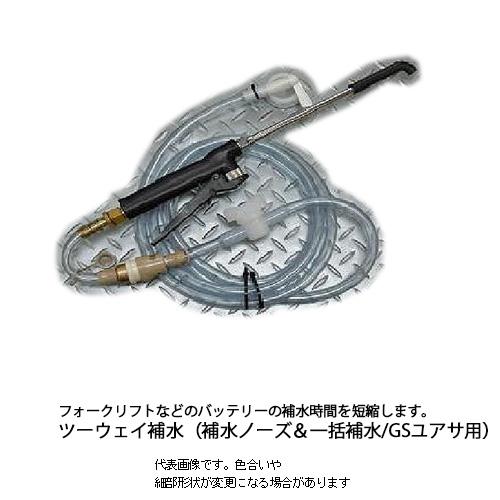 ツーウェイ (補水ノーズ&一括補水兼/GSユアサ製) 付属コック付きホース全長3.0m 業務用