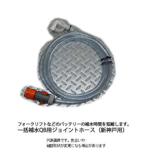 フォークリフト バッテリー一括補水QB用ジョイントホース(新神戸用)業務用