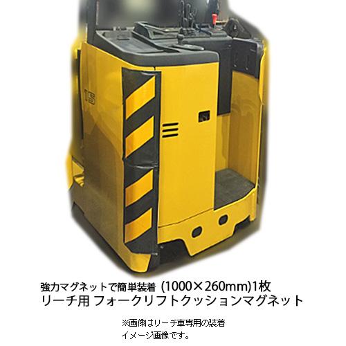 コーナークッションマグネットリーチ車用 (1000×260mm)1枚