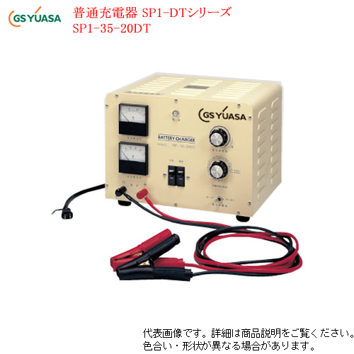 GSユアサ SP1-35-20DT 業務用 充電器 充電器 SP1-35-20DT 単相100V GSユアサ/200V 送料無料, SportsHEART-スポーツハート:a847afb0 --- officewill.xsrv.jp