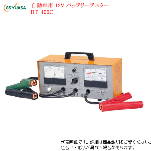 GSユアサ 送料無料 業務用 BT-400C バッテリーテスター 業務用 BT-400C 送料無料, ハヤシマチョウ:2b56d59c --- officewill.xsrv.jp