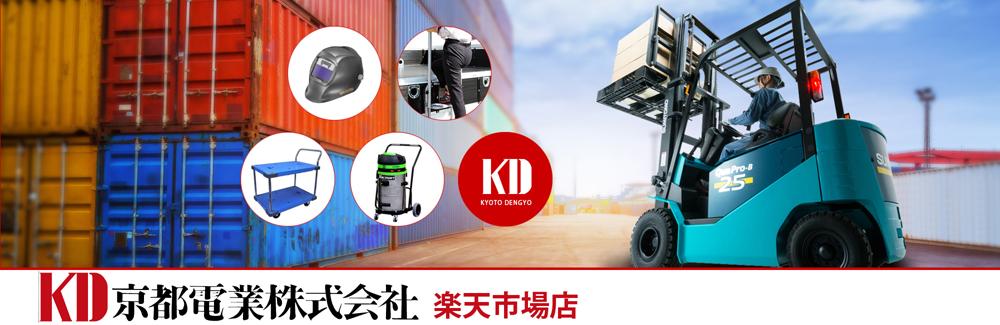 京都電業株式会社楽天市場店:中古フォークリフト、物流機器など豊富な品を取り揃えて販売致しております