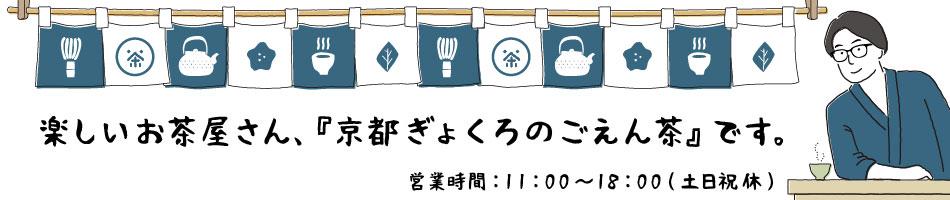 京都ぎょくろのごえん茶:「お茶をもっとたのしく。」ギフトにぴったりのお茶をご用意しています。