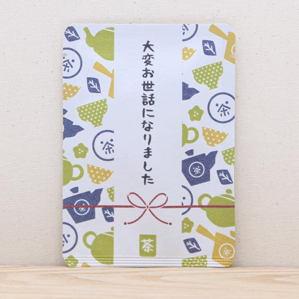 お茶と共に 気持ちを添えるごあいさつ茶 優しい風合いの和紙パッケージの中には京都の高級玉露ティーバッグが1個入りです 大変お世話になりました茶 プチギフトやお土産にもぴったりな ごあいさつ茶 シリーズ 京都 宇治田原産高級玉露ティーバッグ1包入 日本茶 ありがとう 通販 新作通販 贈り物 緑茶 かわいい 卒業 プレゼント お礼 感謝 異動 カードタイプ 退職 お茶