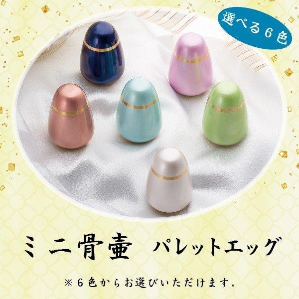 新しい供養の形 安全 売り出し 手元供養 選べる6色 ミニ骨壺 真鍮 仏具 パレットエッグ