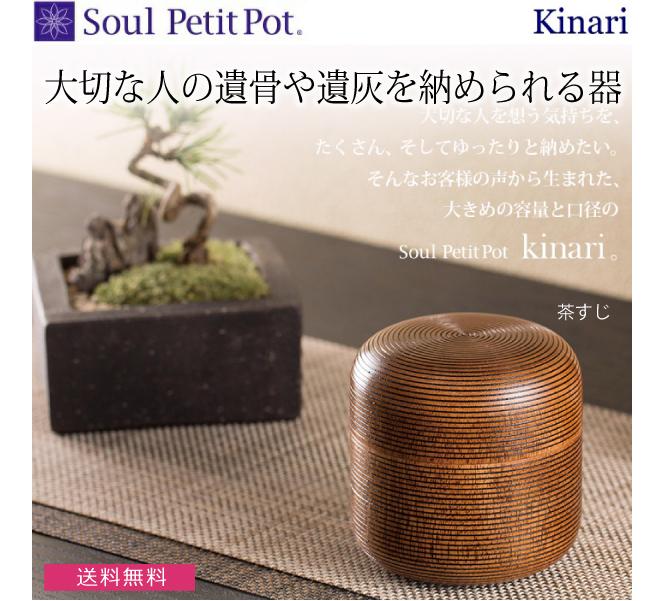 大切な人の遺骨や遺灰を納められる拭き漆の器 Soul Petit Pot ソウル プチポット キナリ Kinari 即出荷 茶スジ 拭き漆 ミニ骨壺 付与