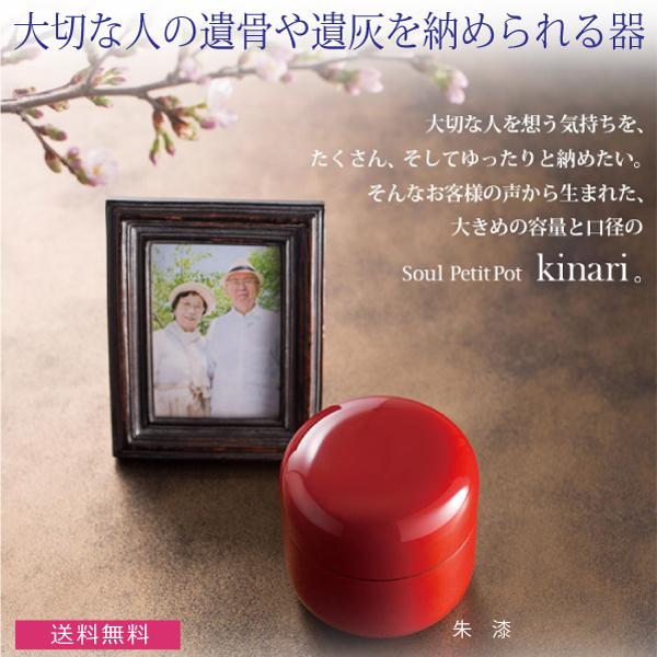 有名な 大切な人の遺骨や遺灰を納められる漆の器 Soul Petit Pot ソウル プチポット 真塗 新発売 キナリ 朱漆 ミニ骨壺 Kinari