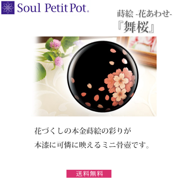 本金蒔絵の美しさがひときわ際立つ本漆のミニ骨壺。 【Soul Petit Pot ソウル プチポット】ミニ骨壺 蒔絵 -あわせ-『舞桜』骨壺