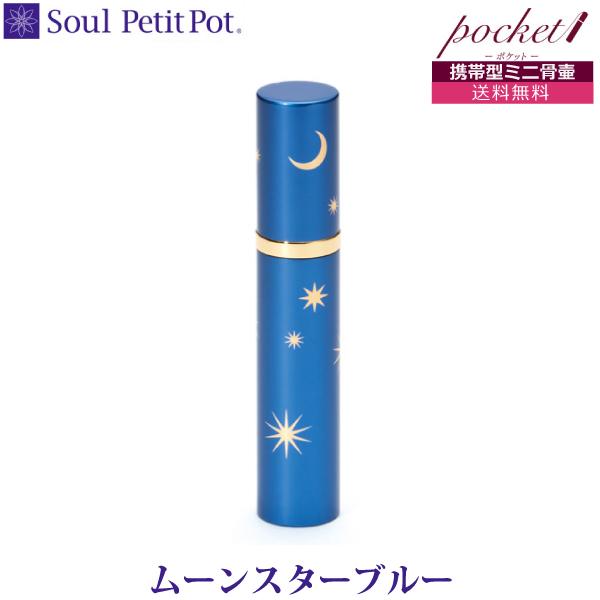 すてきな場所で すてきな時間を いつも一緒に Soul Petit 新作 人気 Pot ポケット 携帯型ミニ骨壷 ソウル 真鍮 プチポット ムーンスターブルー 捧呈