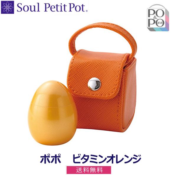 プチポットと携帯用ポーチが一緒になったソウルプチポット お値打ち価格で Soul PetitPot ソウル プチポット 入手困難 POPO ポポ ビタミンオレンジ ミニ骨壺