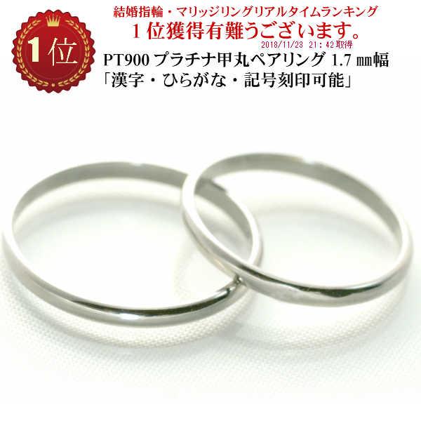 結婚指輪 マリッジリング 甲丸 1.7mm幅 プラチナリング pt900 ペアリング ブライダルリング メンズ レディース 2本セット シンプル 手作り ハンドメイド PT900 プラチナ ペア marriage ring 2本 セット リング 結婚 指輪 ユニセックス 【サマーセール】