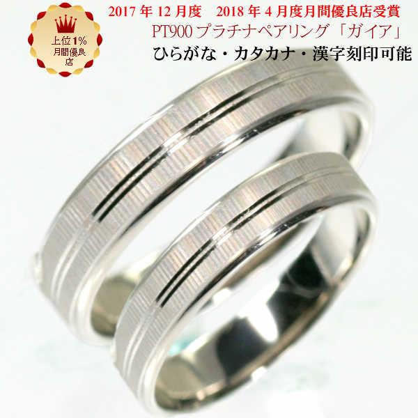 結婚指輪 マリッジリング 「ガイア」 プラチナ pt900 ペアペアリング 2本セット 財務省造幣局検定マーク ホールマーク プラチナリング 【サマーセール】
