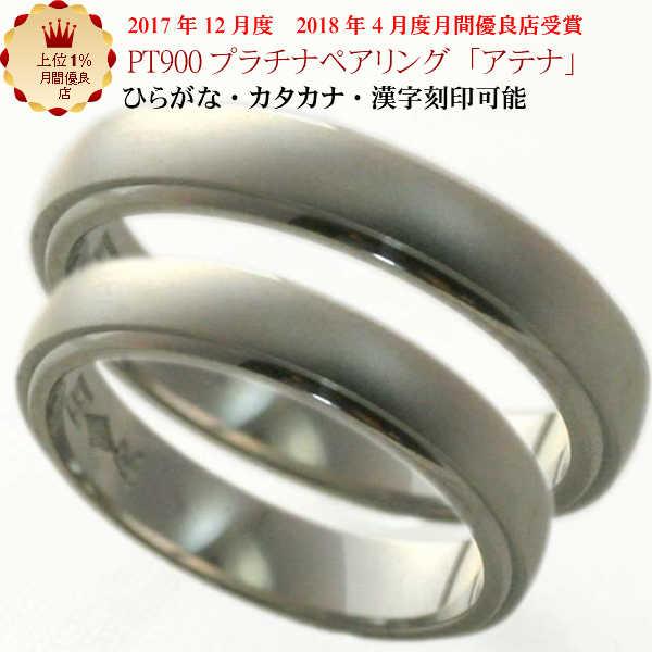 結婚指輪 マリッジリング に プラチナ pt900 ペアリング 「アテナ」 2本セット 財務省造幣局検定マーク ホールマーク プラチナリング 【サマーセール】
