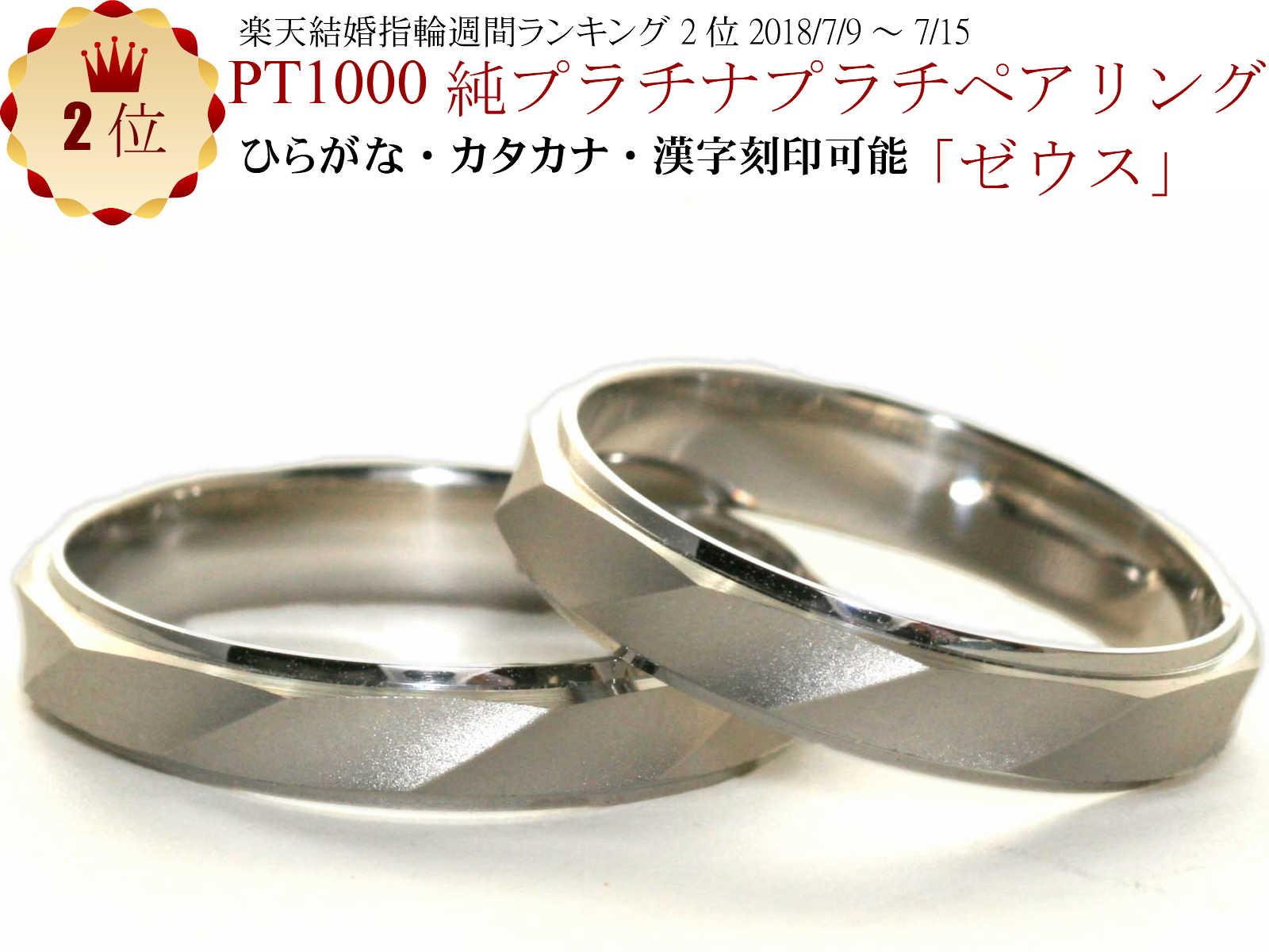 結婚指輪 マリッジリング 「ゼウス」 純プラチナ pt1000 (pt999) ペアリング 2本セット 財務省造幣局検定マーク ホールマーク プラチナリング 【サマーセール】