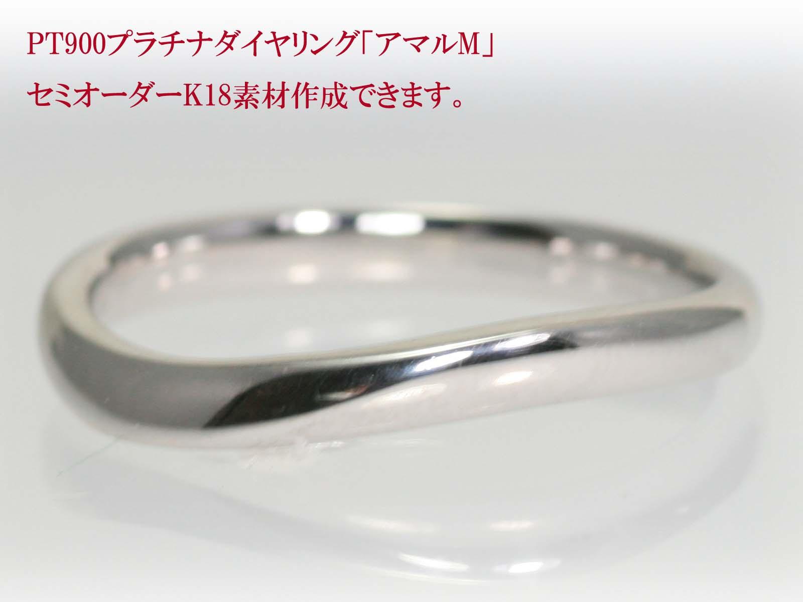 結婚指輪 マリッジリング 【アマル・M】 プラチナ リング 刻印無料 pt900 プラチナリング ペアリング ( 純プラチナ 90%) 手作りリング オーダーリング ハンドメイドリング 【サマーセール】