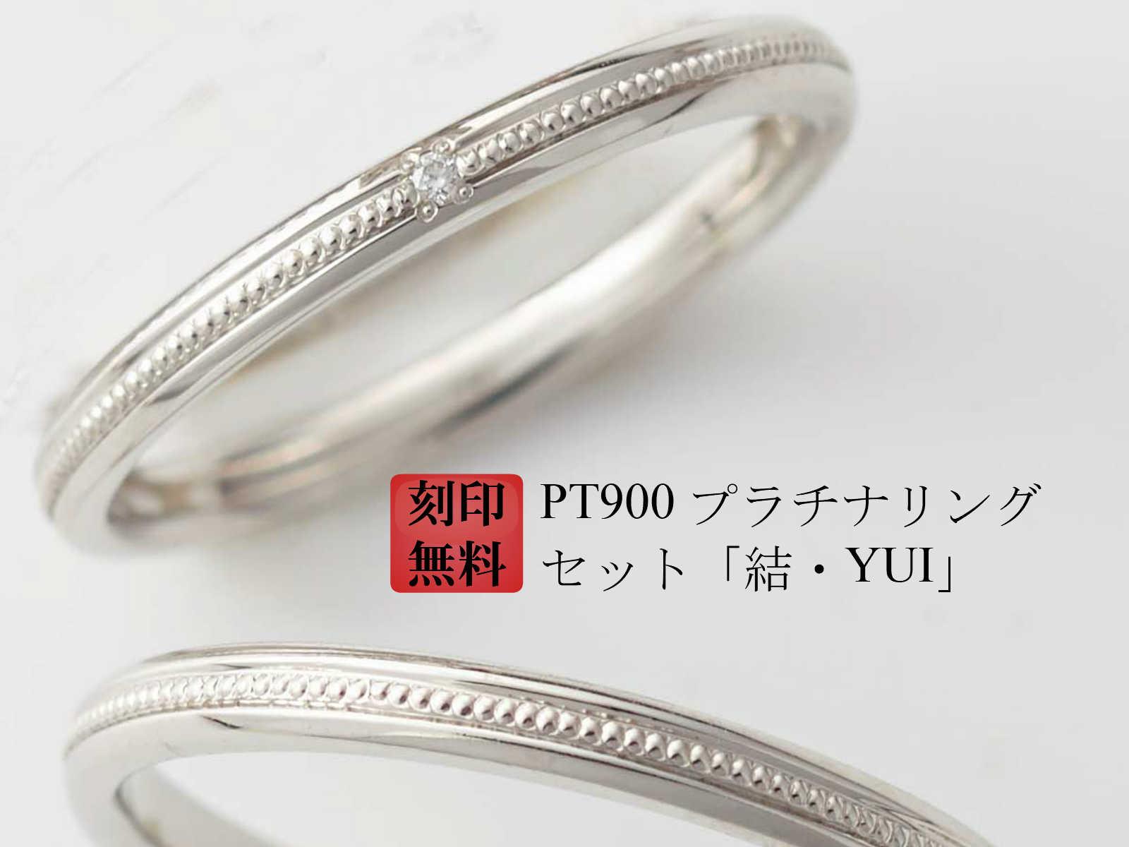 結婚指輪 マリッジリング Pt900 プラチナ リング ( 純プラチナ 90%) 刻印無料 プラチナリング ダイヤ 入り 2本 ペアリング「結・YUI」【母の日 プレゼント】