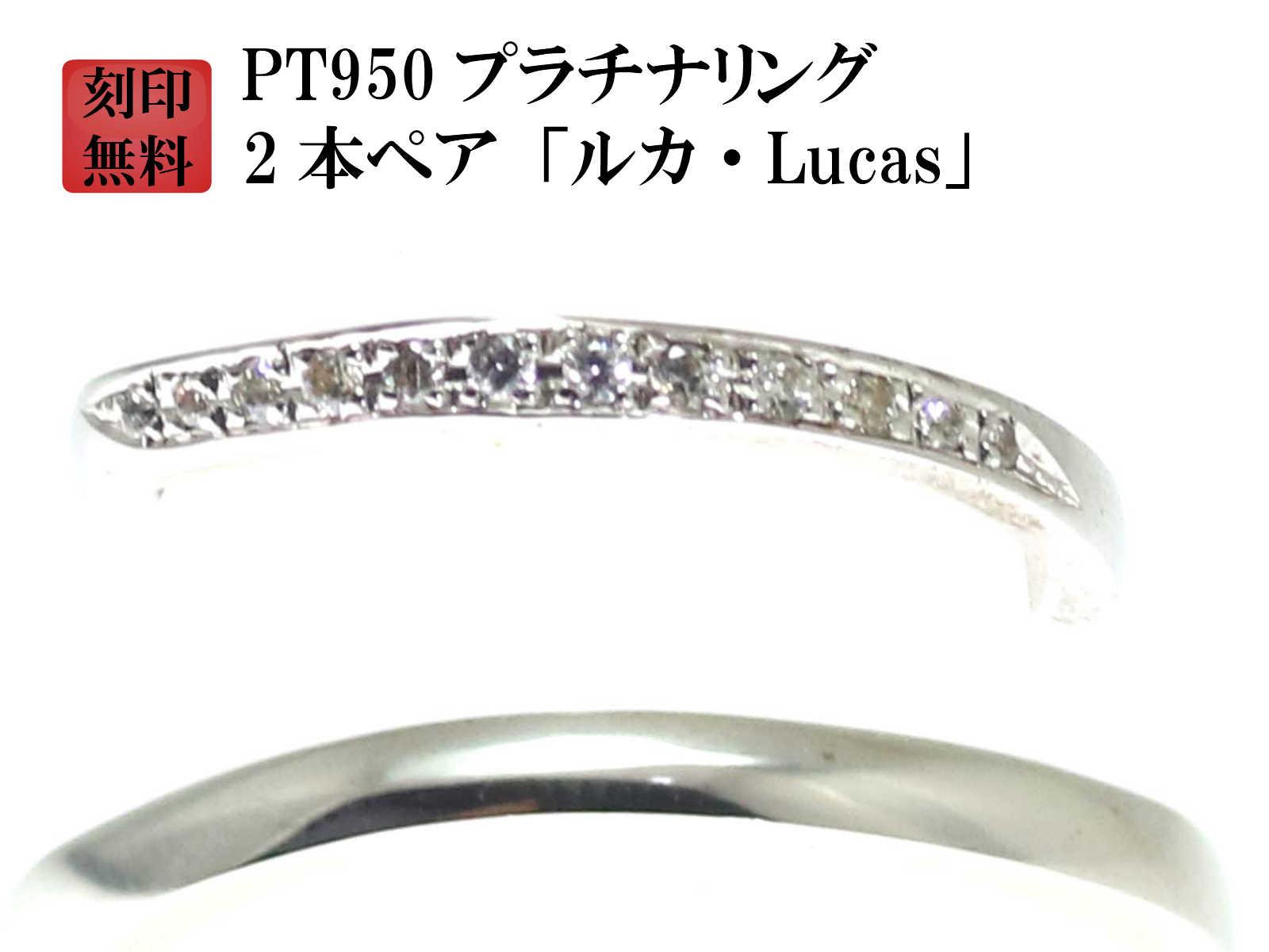 結婚指輪 マリッジリング Pt950 プラチナ リング ( 純プラチナ 95%) 刻印無料 プラチナリング 2本 ペアリング 入り「Lucas・ルカ」【母の日 プレゼント】