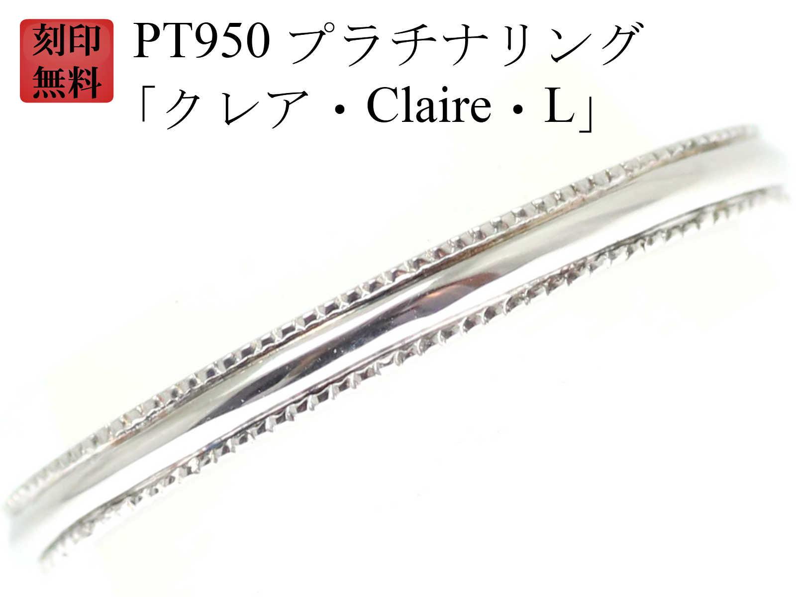 結婚指輪 マリッジリング Pt950 プラチナ リング ( 純プラチナ 95%) 刻印無料 プラチナリング 「Claire・クレア・L」ペアリング 用【サマーセール】