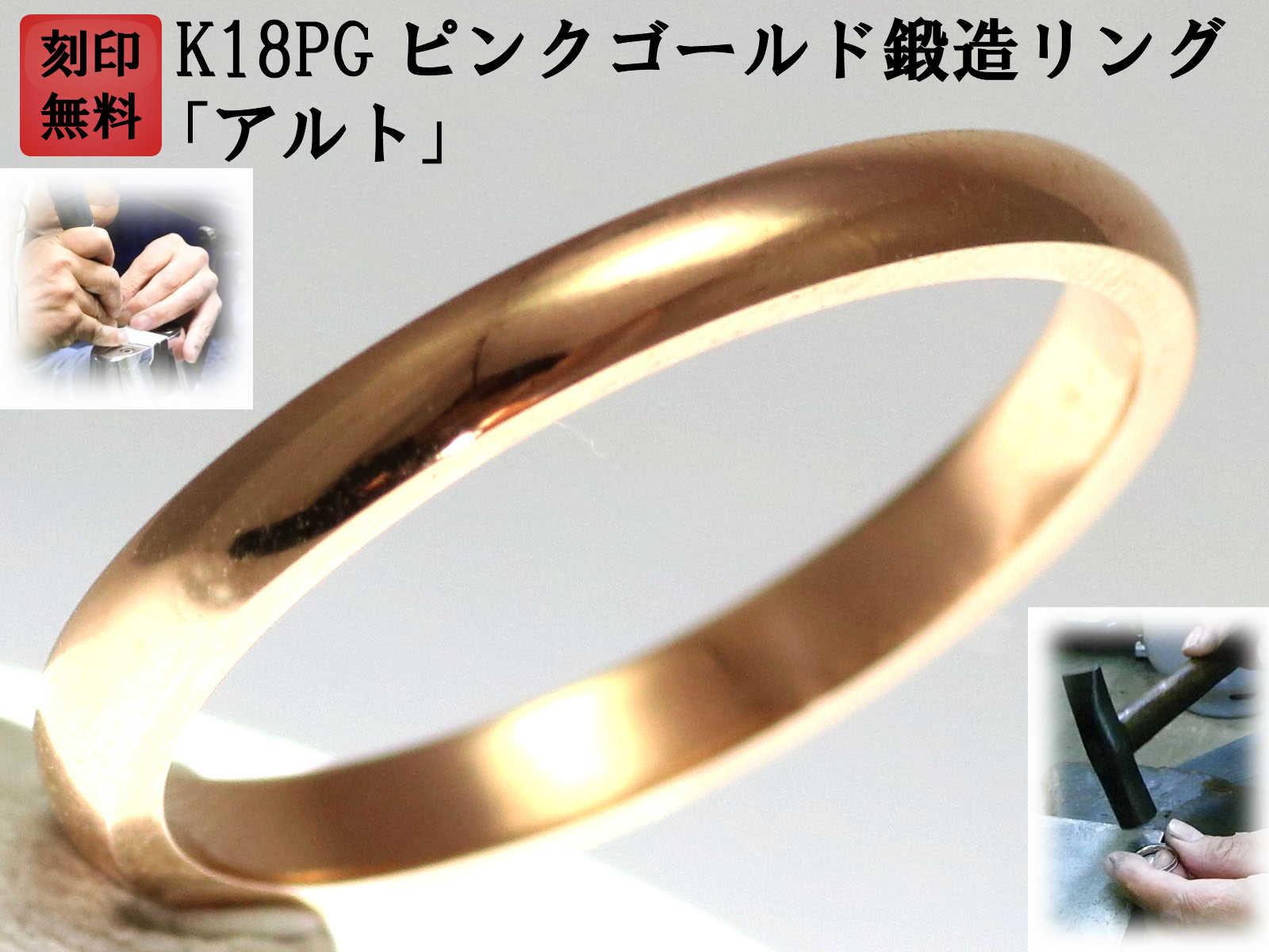結婚指輪 マリッジリング ピンクゴールド K18 18金 ゴールド ペアリング 用 18k PG 鍛造 甲丸 結婚 指輪 ブライダルリング 刻印無料 リング レディース メンズ 両用【母の日 プレゼント】「アルト」
