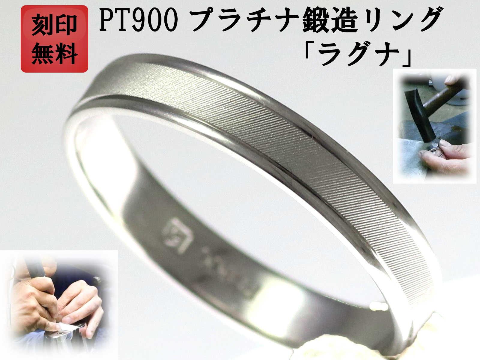 結婚指輪 マリッジリング プラチナ PT900 ペアリング 用 Marriage ring ペア リング 用 鍛造 平打ち 結婚 指輪 ブライダルリング 刻印無料 リング レディース メンズ 両用【新春セール】「ラグナ」