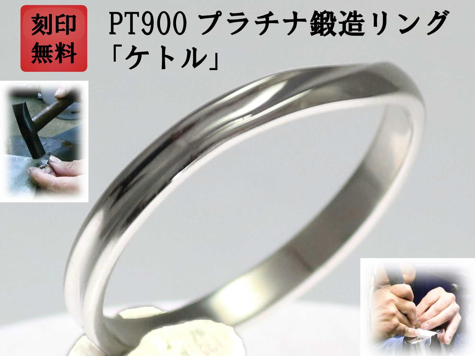 結婚指輪 マリッジリング プラチナ PT900 ペアリング 用 Marriage ring ペア リング 用 鍛造 甲丸 結婚 指輪 ブライダルリング 刻印無料 リング レディース メンズ 両用【サマーセール】「ケルト」