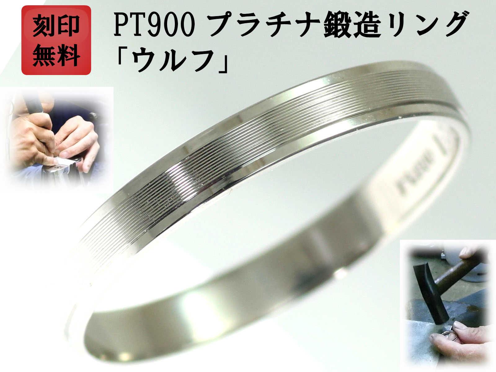 結婚指輪 マリッジリング プラチナ PT900 ペアリング 用 Marriage ring ペア リング 用 鍛造 平打ち 結婚 指輪 ブライダルリング 刻印無料 リング レディース メンズ 両用【母の日 プレゼント】「ウルフ」