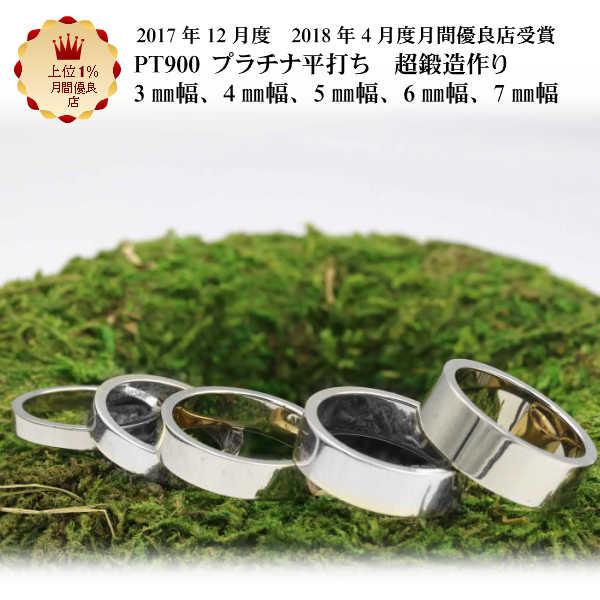 結婚指輪 マリッジリング ペアリング 用 平打ち リング Pt900プラチナ pt900 手作り プラチナ 鍛造 かわいい 3mm幅 3.5mm幅 4mm幅 5mm幅 6mm幅 7mm幅 太い ごつい