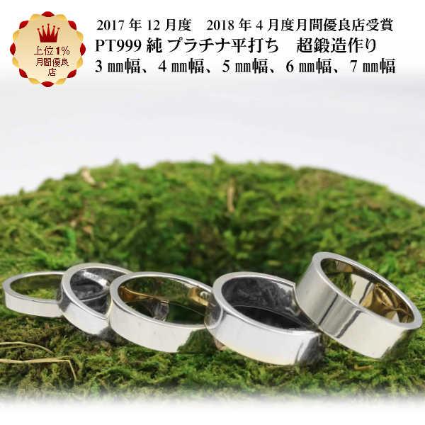 結婚指輪 マリッジリング ペアリング 用 平打ち リング Pt1000プラチナ pt1000 pt999 純プラチナ 手作り プラチナ 鍛造 かわいい 3mm幅 3.5mm幅 4mm幅 5mm幅 6mm幅 7mm幅 太い ごつい
