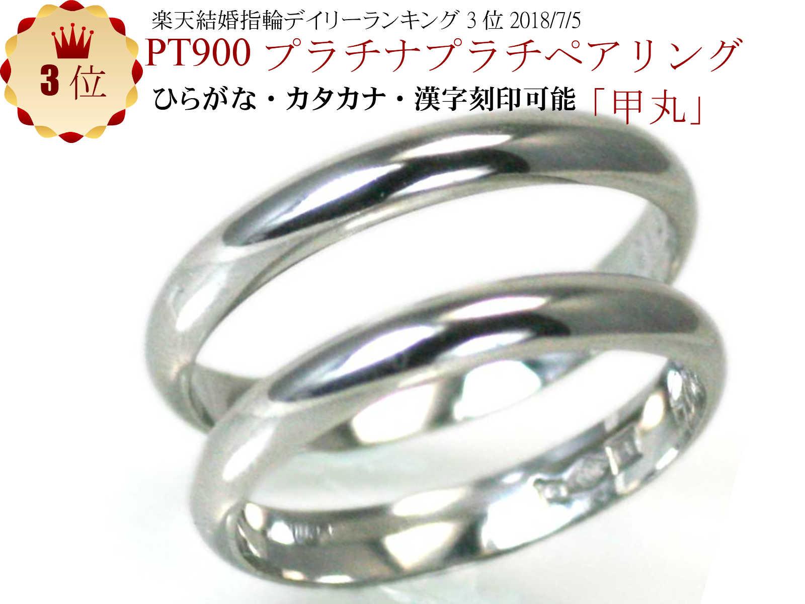 結婚指輪 マリッジリング に プラチナ pt900 甲丸 ペアリング 2本セット 指輪 財務省造幣局検定マーク ホールマーク プラチナリング シンプル おしゃれ 900 セット リング レディース メンズ 【母の日 プレゼント】