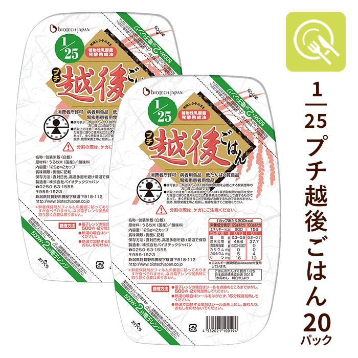 低たんぱく米 低たんぱくごはん 低タンパク たんぱく調整食品 たんぱく質配慮 腎臓病食 パックごはん 国産 白米 1 25プチ越後ごはん 1ケース 128g×2カップ パック 低たんぱく食 レトルトご飯 販売期間 限定のお得なタイムセール 低たんぱく食品 レンジ 低タンパク米 ごはん ×20パック レトルト 現品 美味しい 常温保存 ご飯