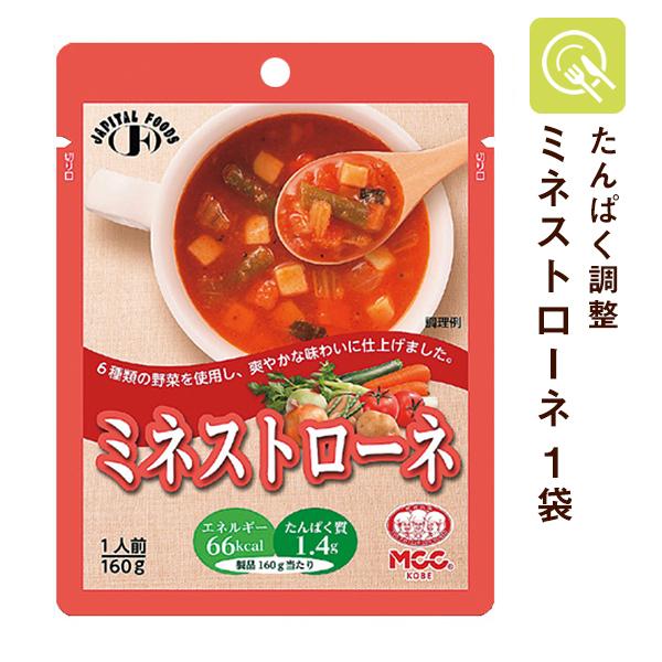 低たんぱく たんぱく調整 腎臓病食 減塩 トマトスープ 販売実績No.1 蔵 レトルト 野菜スープ MCC食品 常温保存 洋食 160g シェフズサポートシリーズ 1袋 ミネストローネ 低タンパク