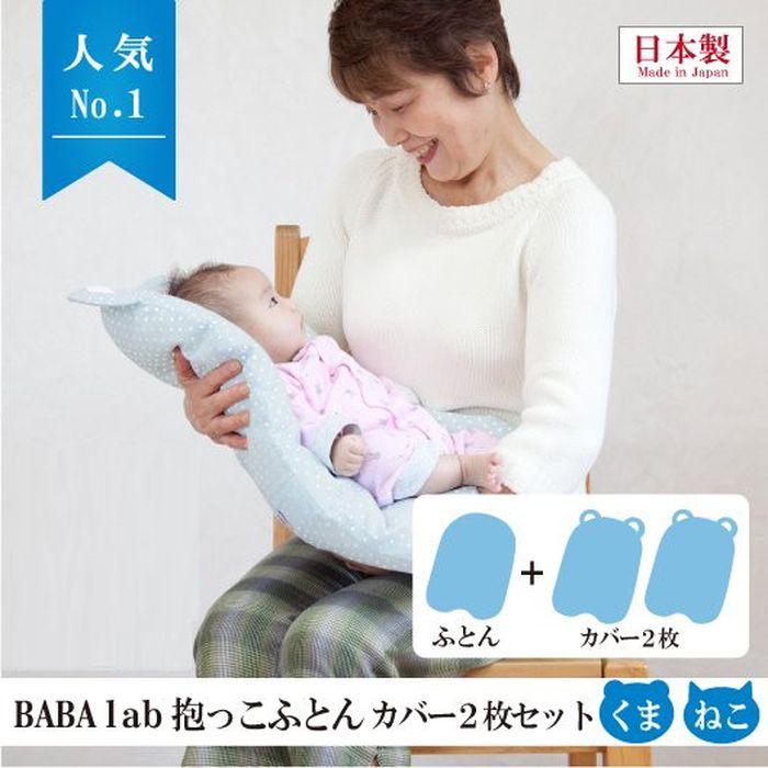 BABA labの抱っこふとんカバー2枚セット ギフ_包装 ねこ型 ブルー ベージュ 抱っこ布団 だっこふとん 起こさない 抱っこふとん 背中スイッチ あかちゃん ベビー 赤ちゃん 寝かしつけ お得クーポン発行中