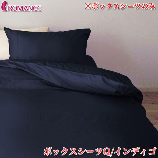 ボックスシーツQ/インディゴ 【 クイーン 160×200cm ロマンス小杉 日本製/RCS ROMANCE ボックスシーツ 5344-8518-7750 / 】