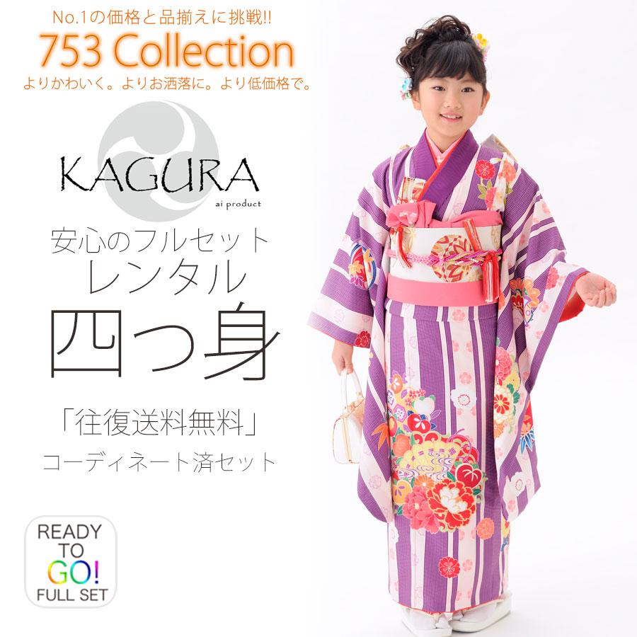 【レンタル】KAGURA ブランド 七五三 四つ身 着物 20点フルセット【7歳 貸衣装 七歳 7才】子供 女児 和服 セット 古典【往復送料無料】紫 ストライプ 橘