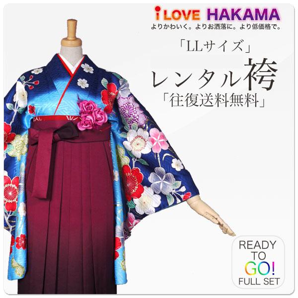 2尺袖 着物と袴 フルセット レンタル 【貸衣装・卒業式】【LLサイズ】青 ブルー 赤 レッド 刺繍 ボカシ