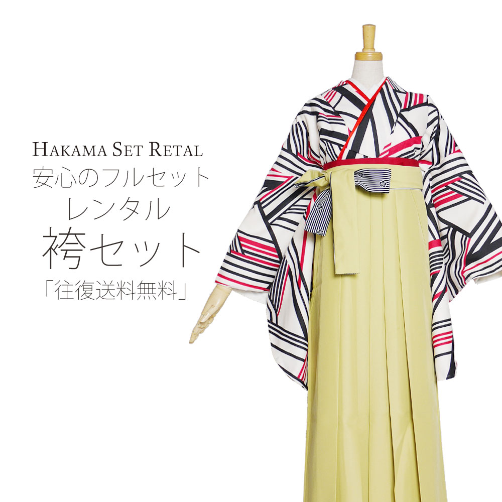 二尺袖 着物 袴 レンタル フルセット 往復送料無料 【Mサイズ】 青 梅 緑 ぼかし 刺繍