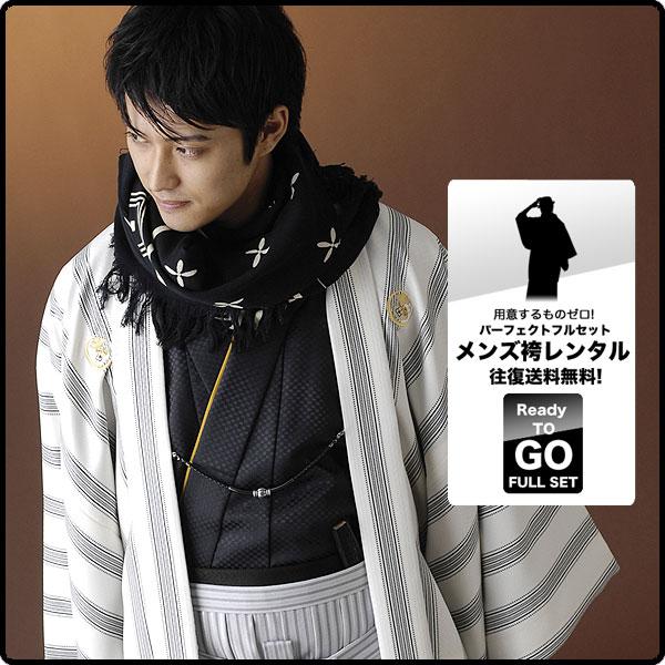 【レンタル】袴フルセット【往復送料無料!】【メンズ 男性】成人式 結婚式 貸衣装【No.18】