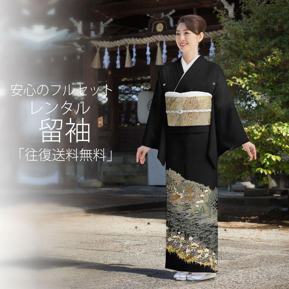レンタル 黒留袖 フルセット 【結婚式 婚礼 貸衣装】【往復送料無料】小さいサイズ
