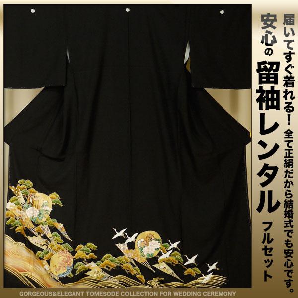 レンタル 留袖20点フルセット!【往復送料無料】結婚式にぴったり♪【Lサイズ】【留袖 貸衣装】
